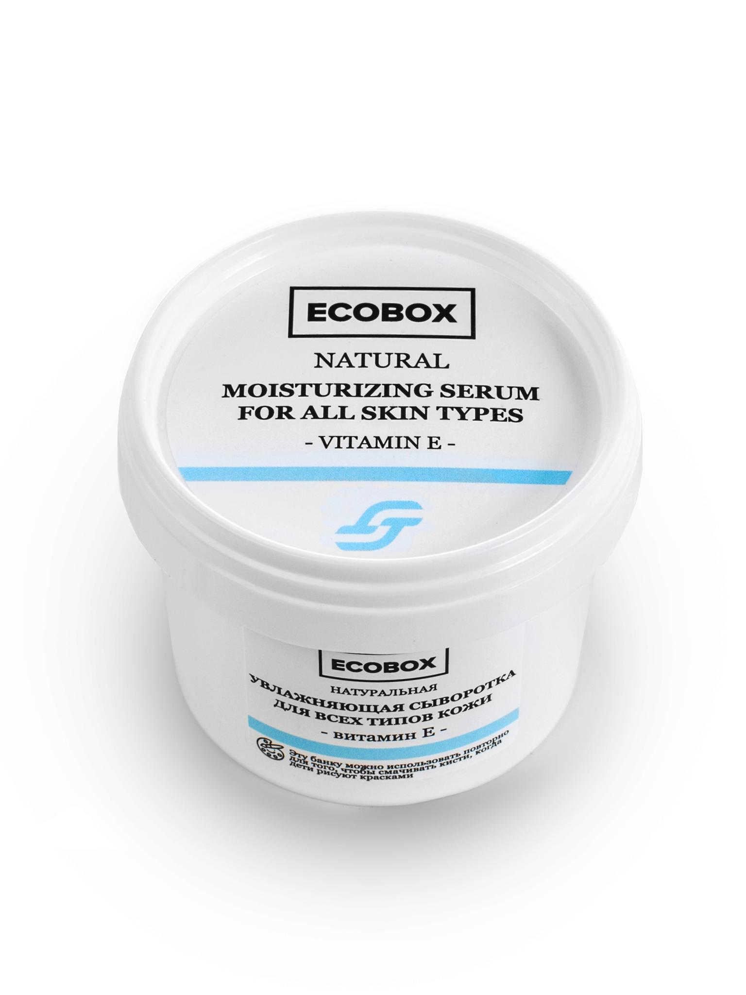 Натуральная увлажняющая сыворотка для всех типов кожи Витамин E ECOBOX