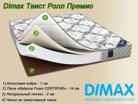 Матрас Dimax Твист Ролл Премио от Мегаполис-матрас