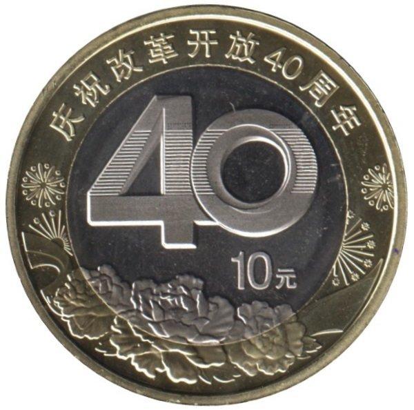 10 юаней. 40 лет политике реформ и открытости. Китай. 2018 год. UNC