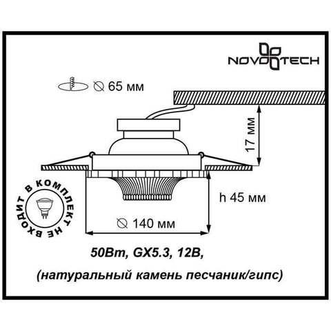 Встраиваемый светильник 370324 серии PATTERN