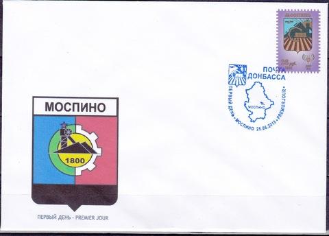 Почта ДНР (2018 06.28.) стандарт Герб Моспино КПД на приватном конверте Количество