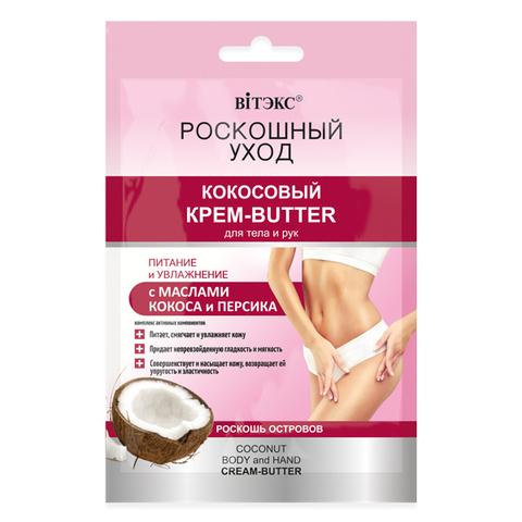 РОСКОШНЫЙ УХОД Кокосовый КРЕМ-BUTTER для тела и рук с маслами кокоса и персика, 30 мл