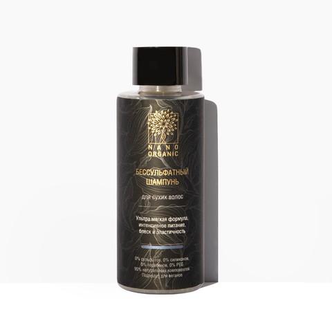 Бессульфатный шампунь для сухих волос 50 мл | Nano Organic