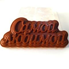 Пластиковая форма для шоколада надпись прописными буквами 5см МАМЕ