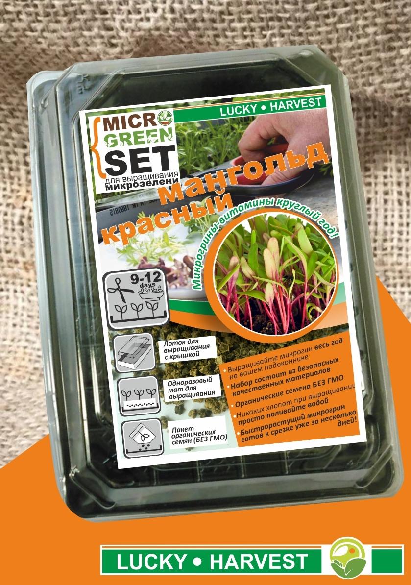 MICROGREEN SET МАНГОЛЬД КРАСНЫЙ  для выращивания микрозелени ТМ LUCKY HARVEST