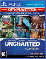 Uncharted: Натан Дрейк. Kоллекция (PS4, Хиты PlayStation, русская версия)
