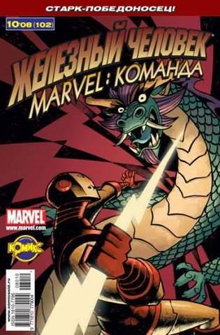 Marvel: Команда №102