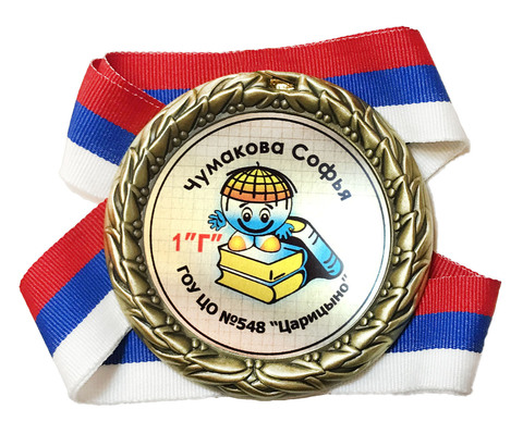 Медаль выпускнику начальной школы (глобусенок)