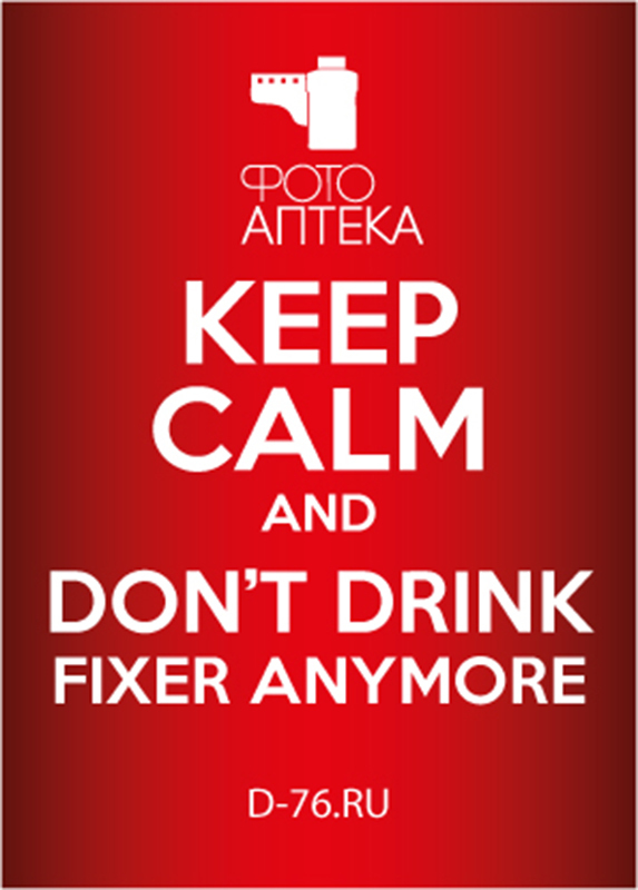 Наклейка Keep Calm and Don't Drink Fixer Anymore