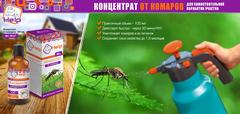 Концентрат от комаров на весь сезон, более 50 соток, инсектицидный, 100 мл