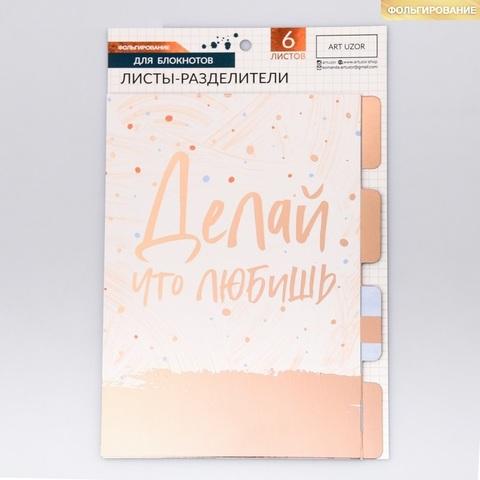 Набор картонных разделителей для планера «Мода», 6 листов, 16 × 25