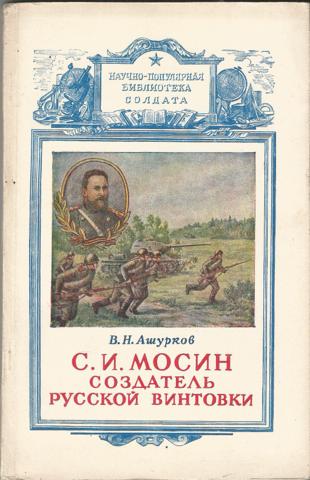 В.Н. Ашурков