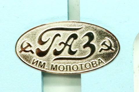 Значок эмблема ГАЗ 67