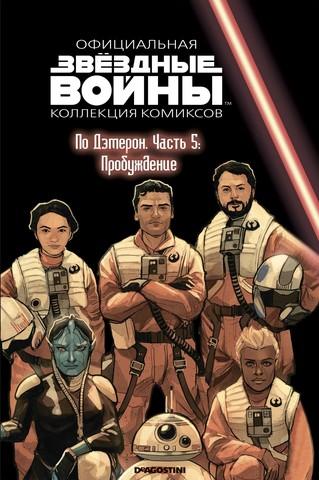 Звёздные войны. Официальная коллекция комиксов. Том 81. По Дэмерон. Часть 5: Пробуждение