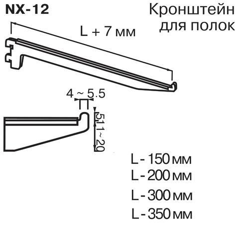 NX-12 Кронштейн для полок (L=200 мм)