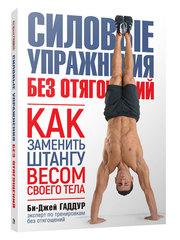 Силовые упражнения без отягощений. Как заменить штангу весом своего тела
