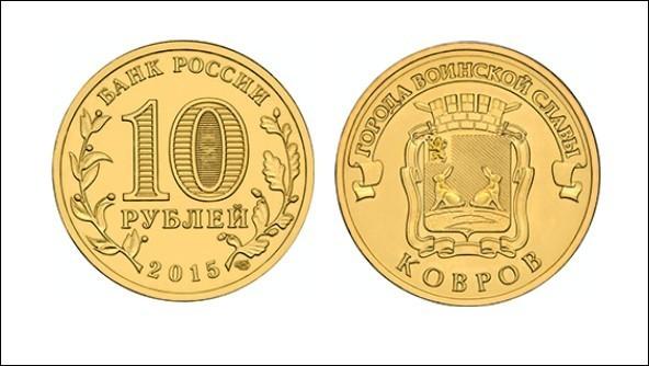 10 рублей Ковров 2015 год UNC