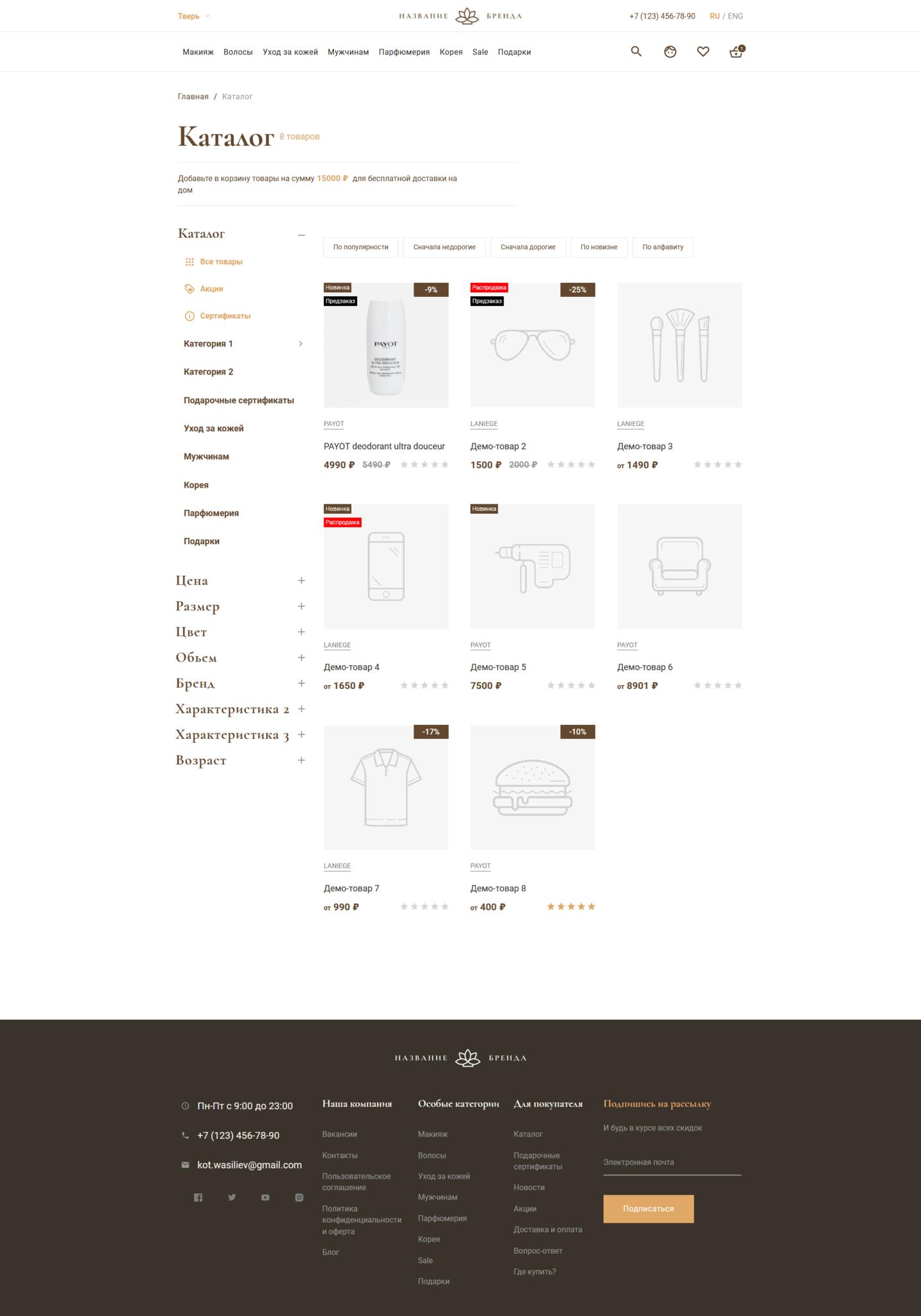 Шаблон интернет магазина - Stylist