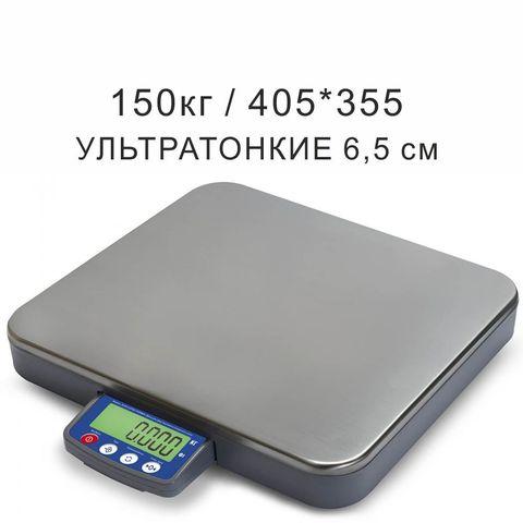 Весы фасовочные/порционные напольные Mertech M-ER 333 BFU-150.50 Farmer, 150кг, 50гр, 405*355, с поверкой, мобильные, ультратонкие