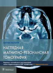 Наглядная магнитно-резонансная томография