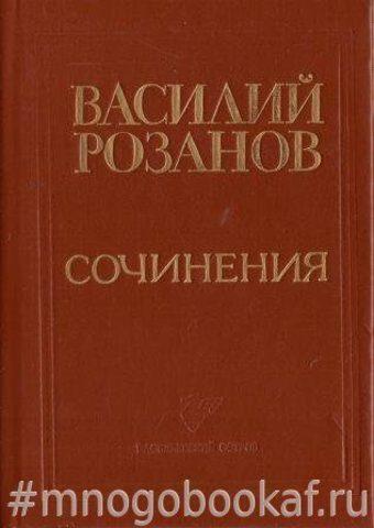 Сочинения