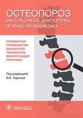 Остеопороз: факторы риска, диагностика, лечение, профилактика