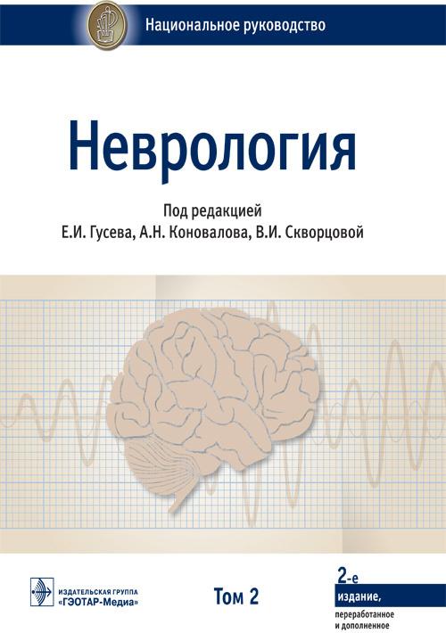 Каталог Неврология. Национальное руководство в 2-х томах. Том 2 nevrol__t2.jpg