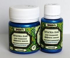 Краска-лак SMAR для создания эффекта эмали, Перламутровая. Цвет №17 Синий