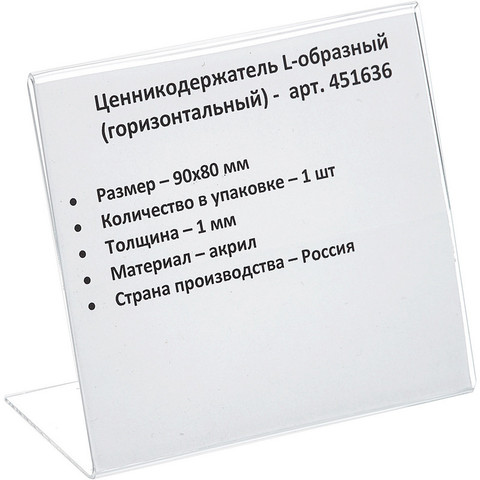 Ценникодержатель-подставка акрил 90x80 мм прозрачный