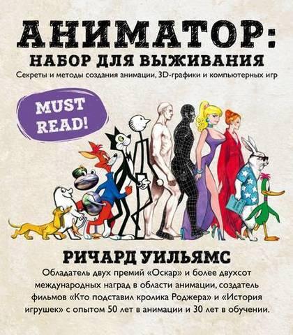 Аниматор: набор для выживания. Секреты и методы создания анимации, 3D-графики и компьютерных игр | Уильямс Р.