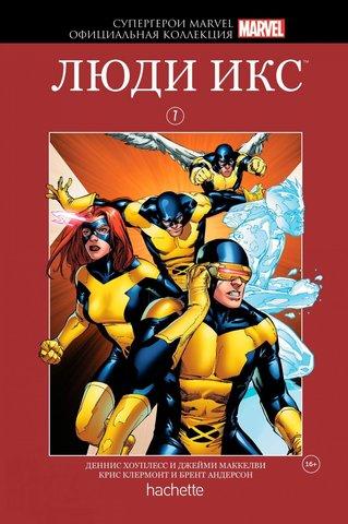 Супергерои Marvel. Официальная коллекция №7. Люди Икс