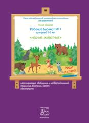 Рабочий блокнот №7 для детей 2-5 лет Лесные животные