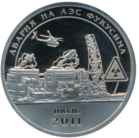 10 разменных знаков, 2011 год, СПМД, Авария на АЭС Фукусима. Остров Шпицберген. Проба
