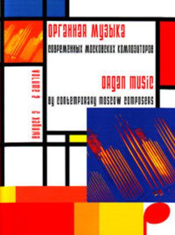 Органная музыка современных московских композиторов. Выпуск 2