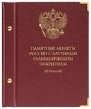 Альбом для монет «Памятные монеты России с латунным гальваническим покрытием» (10 рублей)