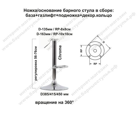 Ножка (основание, каркас) барного стула в сборе, газлифт, на базе D-415 мм, регулировка высоты 56-76 см, вращение 360°, хром