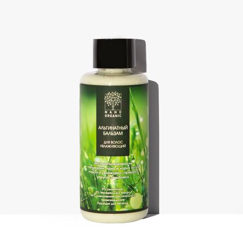 Альгинатный бальзам для волос Увлажняющий 50 мл | Nano Organic