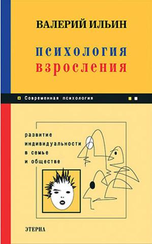Психология взросления