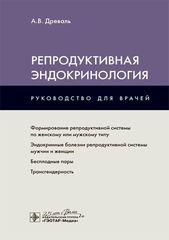Репродуктивная эндокринология. Руководство для врачей