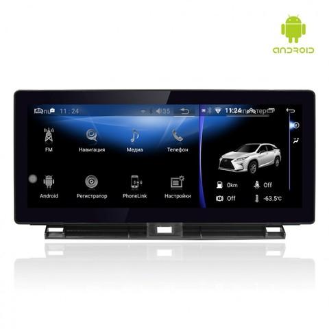 Мультимедийный монитор Lexus NX (14-17) Android 10 4/64GB IPS 4G модель CB-RDL 1417