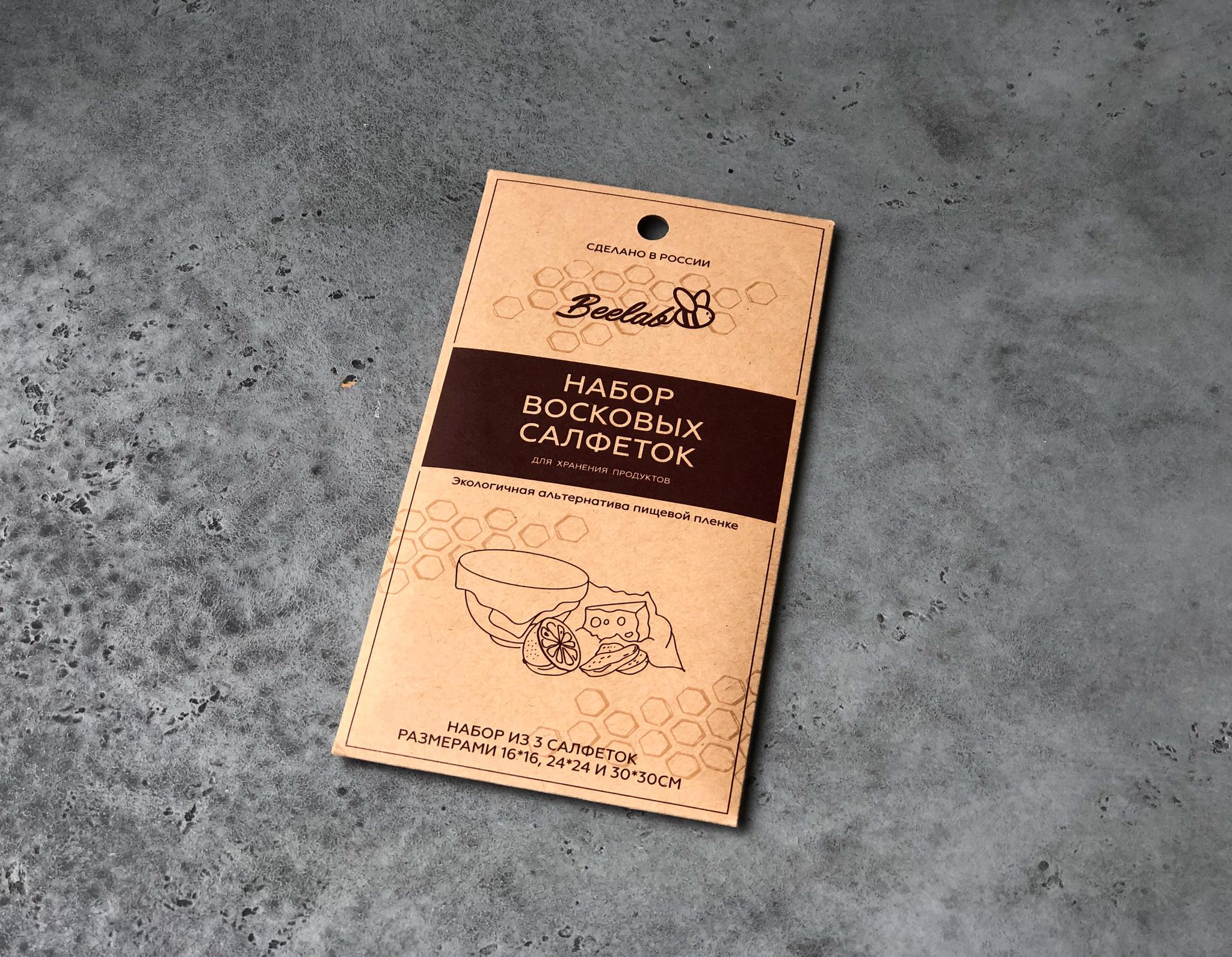 Набор восковых салфеток для хранения продуктов Beelab, 30мх30 см