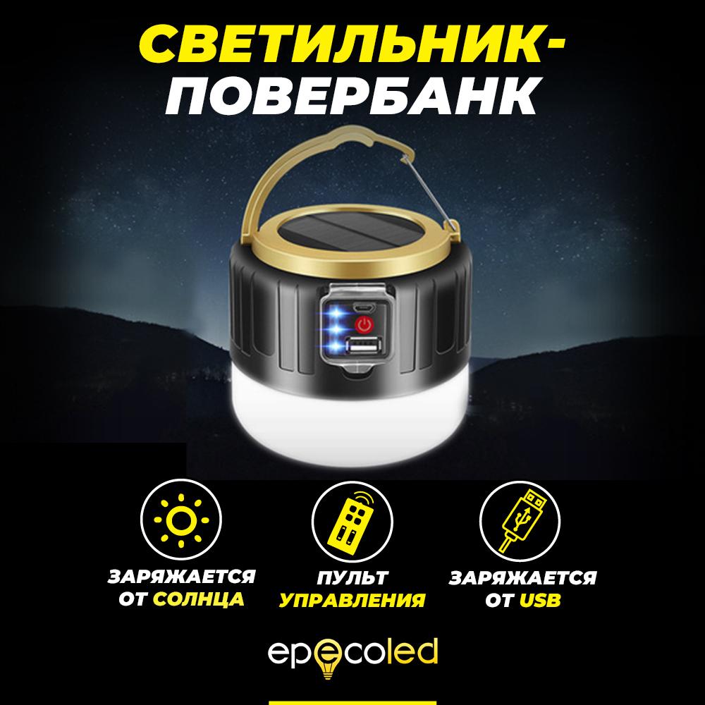 Светильник-Powerbank EPECOLED на солнечной батарее