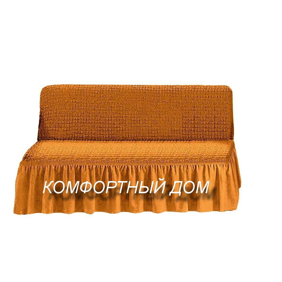 Чехол на диван, без подлокотников рыжий