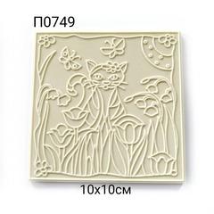 П0749 Декоративная плитка 10х10см Кот в ландышах.