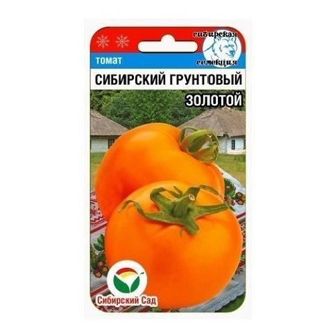 Сибирский грунтовый золотой 20шт томат (Сиб Сад)