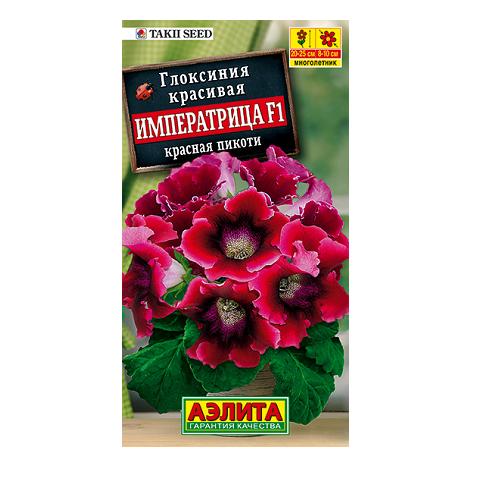Глоксиния Императрица красная пикоти F1 (Аэлита)