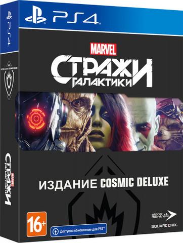 Стражи Галактики Marvel. Издание Cosmic Deluxe (PS4, русская версия)