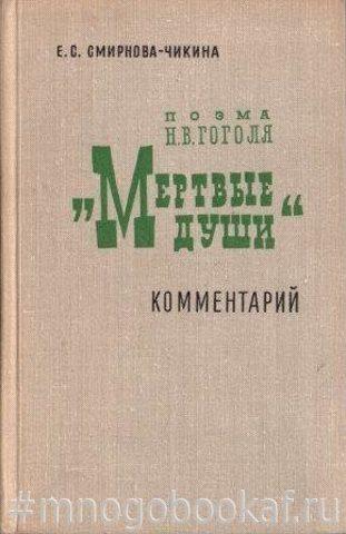 Поэма Н.В. Гоголя `Мертвые души`