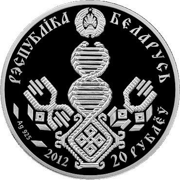 20 рублей 2012 год.