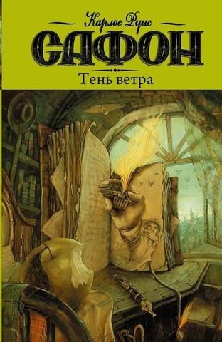 Кладбище забытых книг. Тень ветра